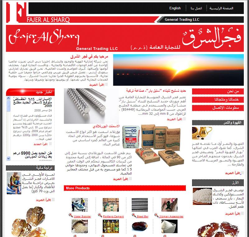 Fajer Al Sharq